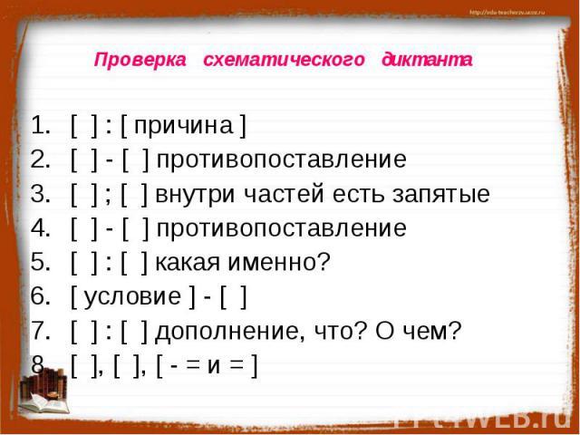 Проверка схематического диктанта [ ] : [ причина ] [ ] - [ ] противопоставление[ ] ; [ ] внутри частей есть запятые [ ] - [ ] противопоставление[ ] : [ ] какая именно?[ условие ] - [ ] [ ] : [ ] дополнение, что? О чем?[ ], [ ], [ - = и = ]
