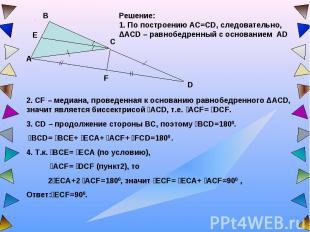 Решение:1. По построению AC=CD, следовательно, ΔACD – равнобедренный с основание