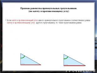 Признак равенства прямоугольных треугольников (по катету и противолежащему углу)