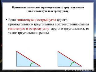 Признаки равенства прямоугольных треугольников( по гипотенузе и острому углу) Ес