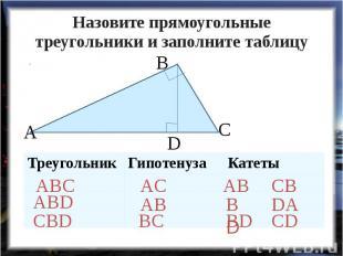 Назовите прямоугольные треугольники и заполните таблицу