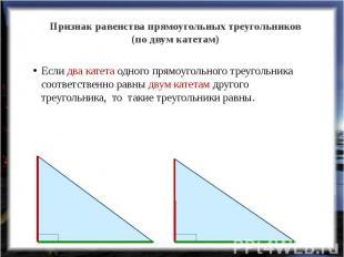 Признак равенства прямоугольных треугольников(по двум катетам) Если два катета о