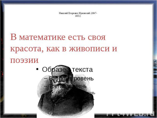 Николай Егорович Жуковский (1847-1921) В математике есть своя красота, как в живописи и поэзии.