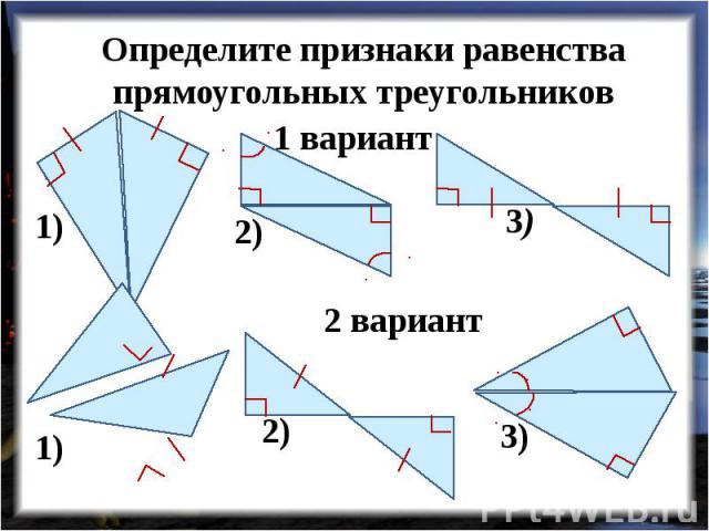 Определите признаки равенства прямоугольных треугольников