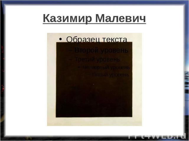 Казимир Малевич