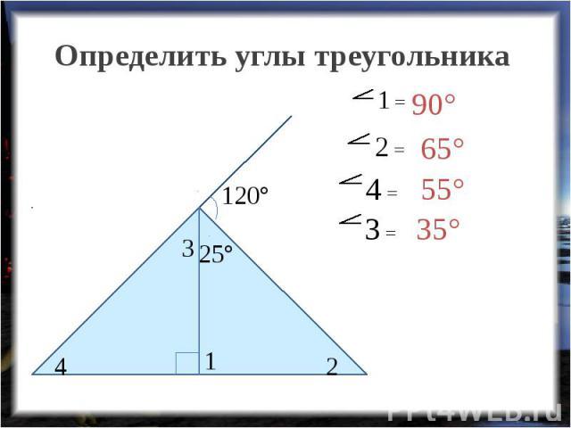 Определить углы треугольника