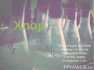 Хлор Презентация по химииУченицы 11 классаКаримовой ЮлииУчитель химииСтоляренко