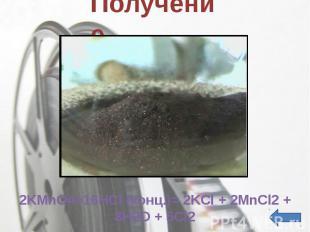 Получение 2KMnO4+16HCl (конц.)= 2KCl + 2MnCl2 + 8H2O + 5Cl2