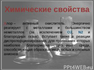 Химические свойства Хлор– активный окислитель. Энергично реагирует с металлами