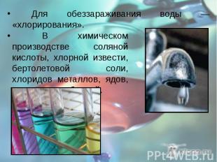 В химическом производстве соляной кислоты, хлорной извести, бертолетовой соли, х