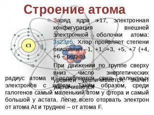 Строение атома Заряд ядра +17, электронная конфигурация внешней электронной обол
