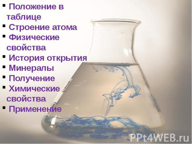 Положение в таблице Строение атома Физические свойства История открытия Минералы Получение Химические свойства Применение
