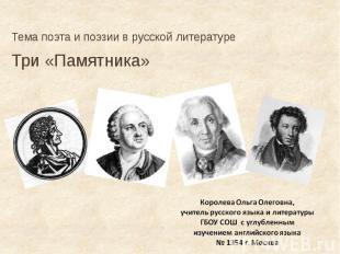 Тема поэта и поэзии в русской литературе Три «Памятника»