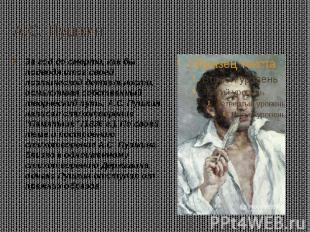 А.С. Пушкин За год до смерти, как бы подводя итог своей поэтической деятельности
