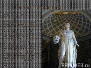 "Ода Горация ""К Мельпомене"" Quintus Horatius Flaccus""Ad Melpomenen""Exegi monument"