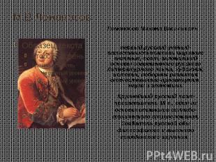 М.В Ломоносов Ломоносов Михаил Васильевич – первый русский учёный-естествоиспыта