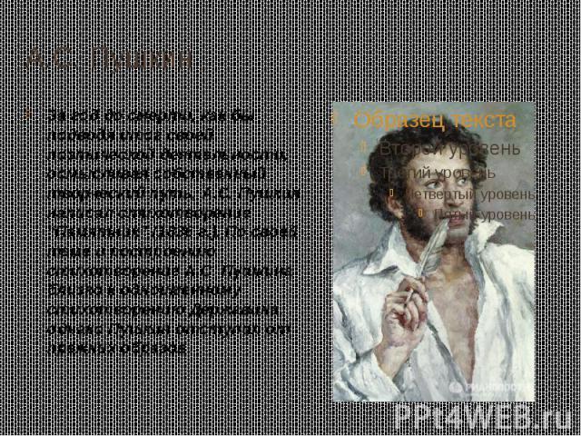 """А.С. Пушкин За год до смерти, как бы подводя итог своей поэтической деятельности, осмысливая собственный творческий путь, А.С. Пушкин написал стихотворение """"Памятник"""" (1836 г.). По своей теме и построению стихотворение А.С. Пушкина близко к одноимен…"""