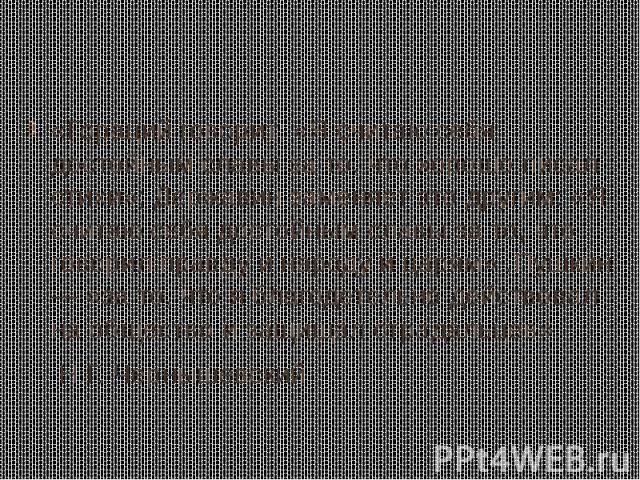 «Гораций говорит: «Я считаю себя достойным славы за то, что хорошо писал стихи»; Державин заменяет это другим: «Я считаю себя достойным славы за то, что говорил правду и народу и царям» ,Пушкин — «за то, что я благодетельно действовал на общество и …
