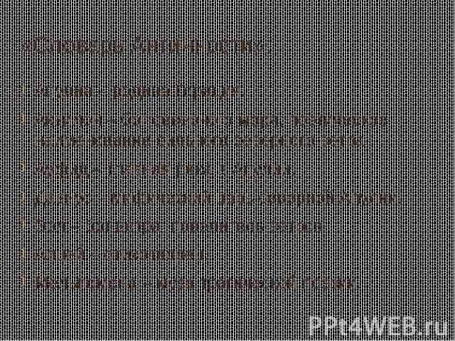 «Словарь Античности». Апулия – родина Горация.Аквилон – бог северного моря; поэтическое наименование сильного северного ветра.Ауфид – главная река в Апулии.Давнус – мифический царь северной Апулии.Эол – бог ветра, повелитель ветров.Алцей – стихотвор…