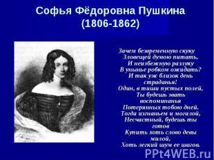 Софья Фёдоровна Пушкина(1806-1862) Зачем безвременную скукуЗловещей думою питать