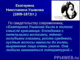 Екатерина Николаевна Ушакова(1809-1872гг.) По свидетельству современника, «Екате