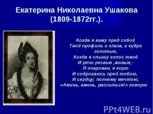 Екатерина Николаевна Ушакова(1809-1872гг.). Когда я вижу пред собойТвой профиль