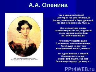 А.А. Оленина Что в имени тебе моем?Оно умрет, как шум печальныйВолны, плеснувшей