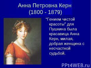 """Анна Петровна Керн (1800 - 1879) """"Гением чистой красоты"""" для Пушкина была красав"""