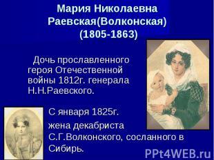 Мария Николаевна Раевская(Волконская) (1805-1863) Дочь прославленного героя Отеч