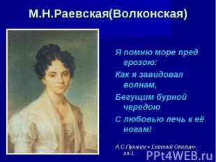 М.Н.Раевская(Волконская) Я помню море пред грозою:Как я завидовал волнам,Бегущим