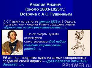 Амалия Ризнич (около 1803-1825гг.) Встреча с А.С.Пушкиным А.С.Пушкин встретил её