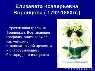 Елизавета Ксаверьевна Воронцова ( 1792-1880гг.) Урожденная графиня Браницкая. Вс