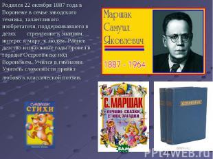 Родился 22 октября 1887 года в Воронеже в семье заводского техника, талантливого