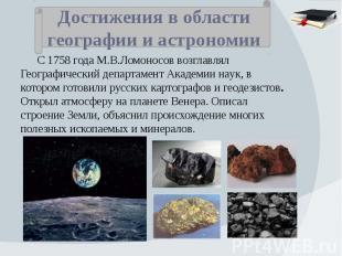 Достижения в области географии и астрономии С 1758 года М.В.Ломоносов возглавлял