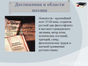 Достижения в области поэзии Ломоносов - крупнейший поэт XVIII века, создатель ру