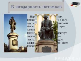 Благодарность потомков Первый в Москве памятник Ломоносову был установлен в 1876