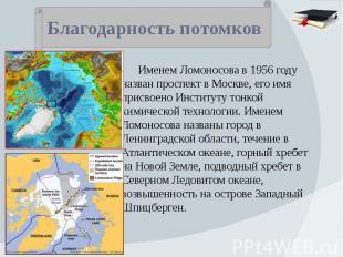 Благодарность потомков Именем Ломоносова в 1956 году назван проспект в Москве, е