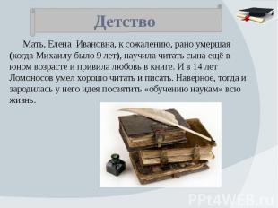 Детство Мать, Елена Ивановна, к сожалению, рано умершая (когда Михаилу было 9 ле