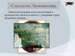 Смальты Ломоносова Ломоносов возродил искусство мозаики и производство смальты и
