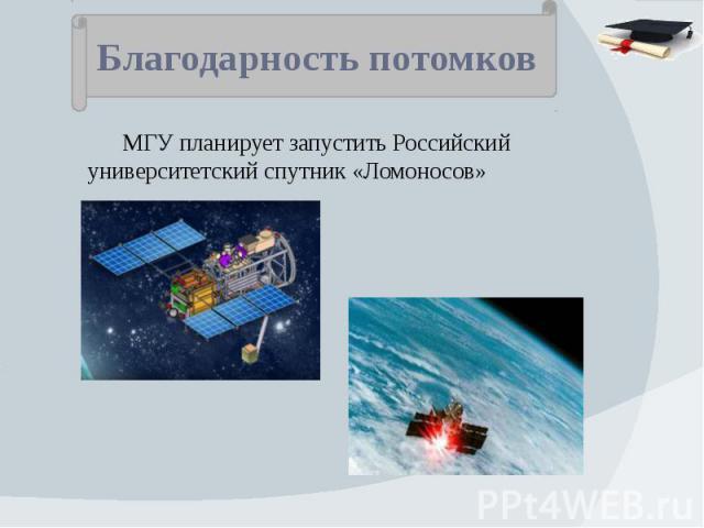 Благодарность потомков МГУ планирует запустить Российский университетский спутник «Ломоносов»