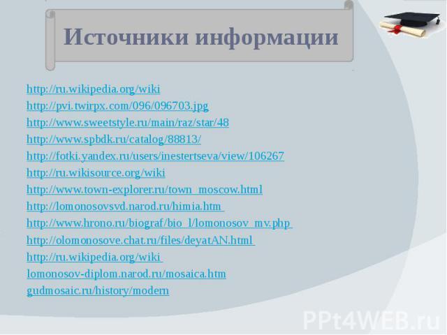 Источники информации http://ru.wikipedia.org/wikihttp://pvi.twirpx.com/096/096703.jpghttp://www.sweetstyle.ru/main/raz/star/48http://www.spbdk.ru/catalog/88813/http://fotki.yandex.ru/users/inestertseva/view/106267http://ru.wikisource.org/wikihttp://…