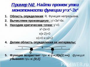 Пример №2. Найти промежутки монотонности функции y=x³-3x² Область определения: R