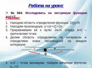 Работа на уроке: № 564. Исследовать на экстремум функцию y=x2+2. Находим область