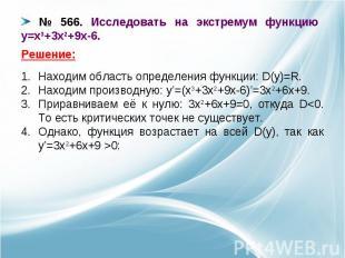 № 566. Исследовать на экстремум функцию y=x3+3x2+9x-6. Находим область определен