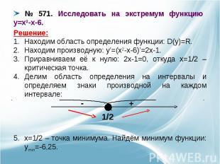 № 571. Исследовать на экстремум функцию y=x2-x-6. Находим область определения фу