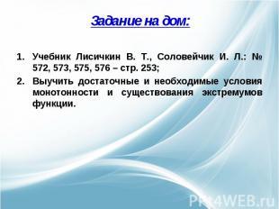 Задание на дом: Учебник Лисичкин В. Т., Соловейчик И. Л.: № 572, 573, 575, 576 –