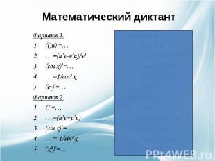 Математический диктант Вариант 1.(Cu)'=……=(u'v-v'u)/v²(cos x)'=……=1/cos² x(ex)'=