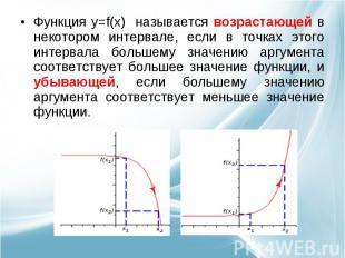 Функция y=f(x) называется возрастающей в некотором интервале, если в точках этог