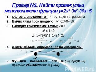 Пример №1. Найти промежутки монотонности функции y=2x³-3x²-36x+5 Область определ