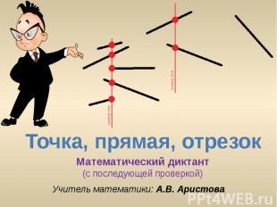 Точка, прямая, отрезок Математический диктант(с последующей проверкой) Учитель м